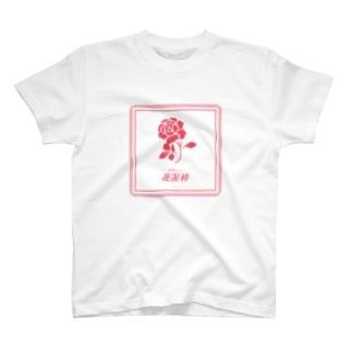 突撃スナック花泥棒official T-shirts