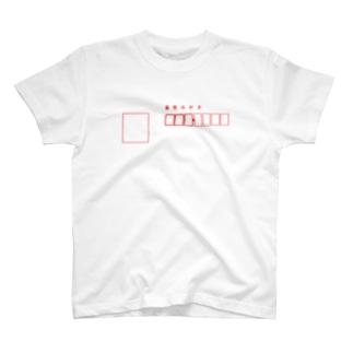 郵便ハガキ T-shirts