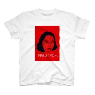 胸騒ぎの私 T-shirts