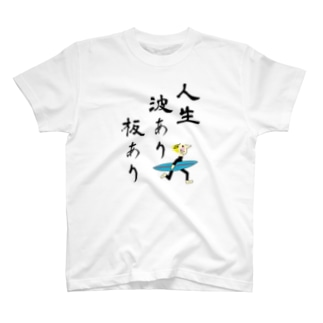 surfing life! T-shirts