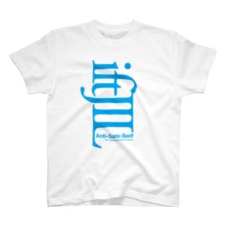 Anti-Sans-Serif (Cyan) T-shirts