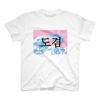 しほ様 T-shirts