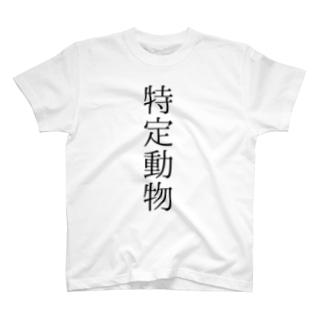 特定動物 T-shirts