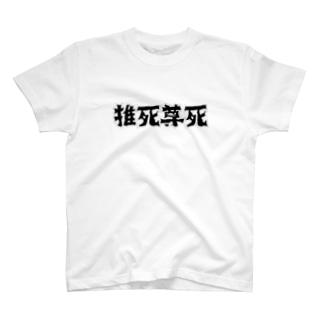 おし とうとし T-shirts