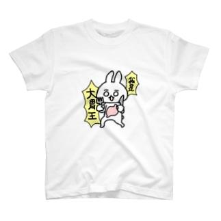 たくさん食べるうさこ T-shirts
