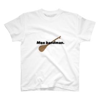 バンドマンは忙しい T-shirts
