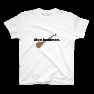 みのバンドマンは忙しい T-shirts