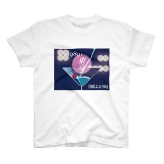 1989・東京〜CM〜 T-shirts