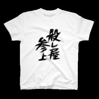 鹿児島コラボグッズショップの殺し屋参上(文字のみ) T-shirts
