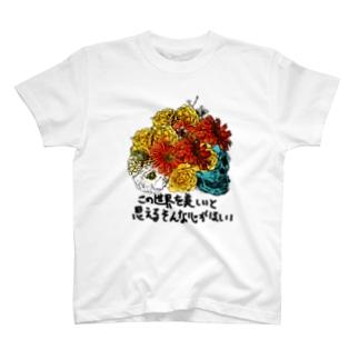 この世界を美しいと思えるそんな心がほしい(黒文字) T-shirts