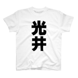 光井さんT名前シャツ Tシャツ T-shirts