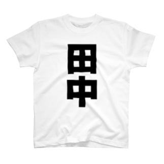 田中さんT名前シャツ Tシャツ T-shirts
