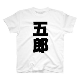 五郎さんT名前シャツ Tシャツ T-shirts