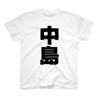 namae-tの中島さんT名前シャツ Tシャツ T-shirts