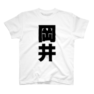岡井さんT名前シャツ Tシャツ T-shirts