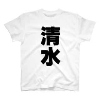 清水さんT名前シャツ Tシャツ T-shirts