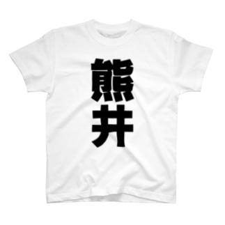 熊井さんT名前シャツ Tシャツ T-shirts