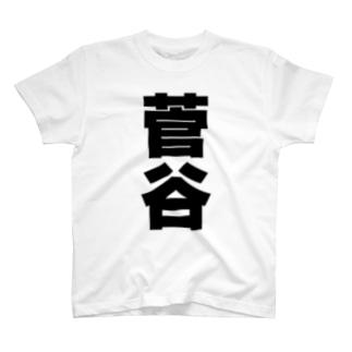 namae-tの菅谷さんT名前シャツ Tシャツ T-shirts
