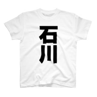 石川さんT名前シャツ Tシャツ  T-shirts