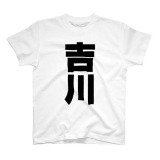 吉川さんT名前シャツ Tシャツ  T-shirts