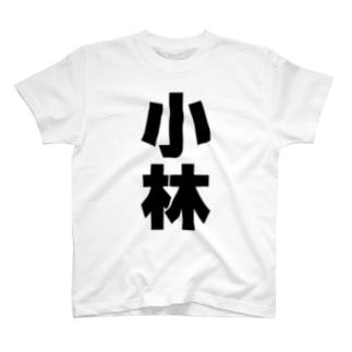 小林さんT名前シャツ Tシャツ T-shirts