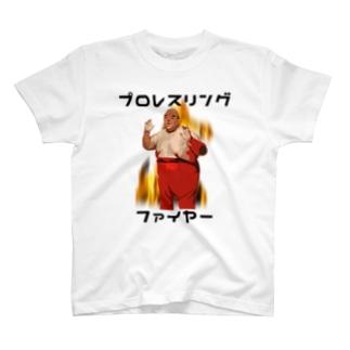 ファイヤー山本即位4周年記念式典限定No.13 T-shirts