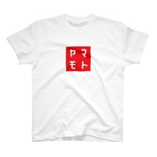 ファイヤー山本即位4周年記念式典限定No.89 T-shirts