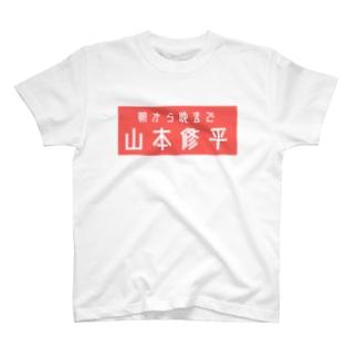 ファイヤー山本即位4周年記念式典限定No.91 T-shirts