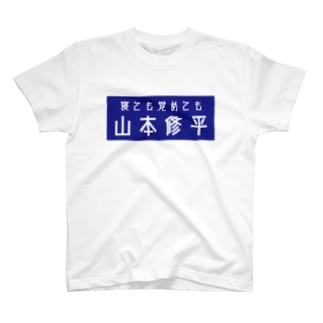 ファイヤー山本即位4周年記念式典限定No.95 T-shirts