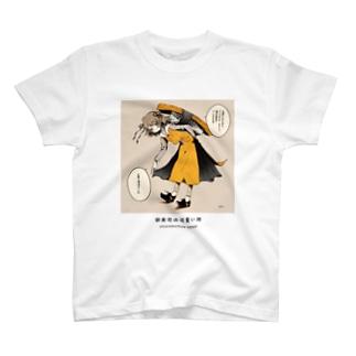 たまご寿司の可愛い所 T-shirts
