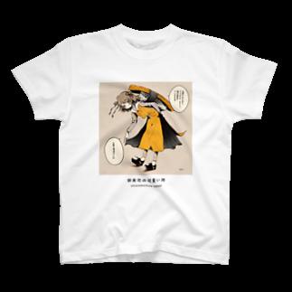 可愛い研究所 SUZURI部のたまご寿司の可愛い所 T-shirts