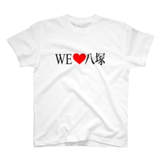 WE❤八塚(B) Tシャツ