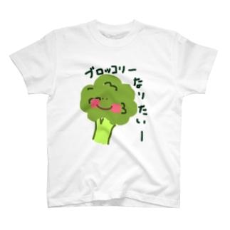 ブロッコリーになりたい T-shirts