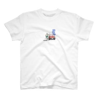 tosboy_artのタイムトラベラー T-shirts
