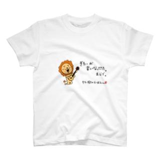 ギター好きのらいおんくん T-shirts
