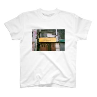 カネコ デストロイ マナミのチョンボ T-shirts