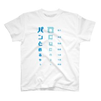 パンの袋とめるやつ 視力検査 T-shirts