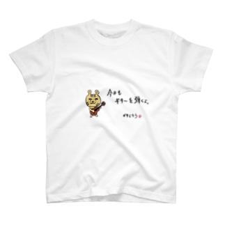 今日もギタじろう(脱帽ver.) T-shirts