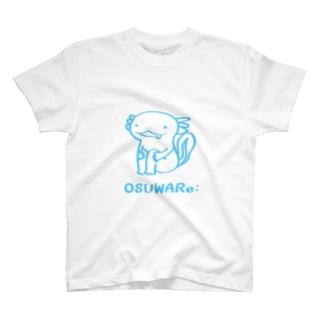 ウーパールーパーくん T-shirts