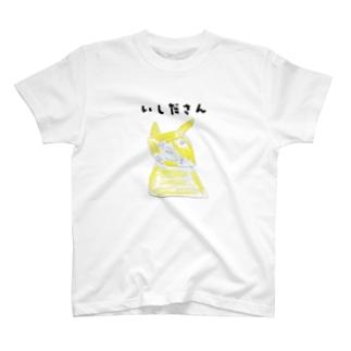 いしださん T-shirts