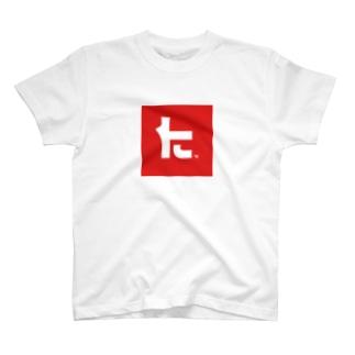 タタキケンサキロゴケース T-shirts