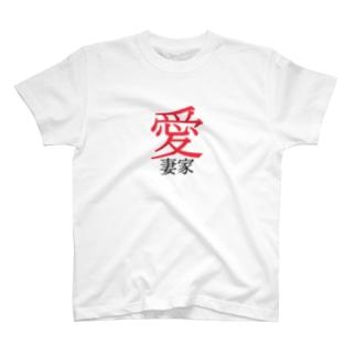 愛妻家アピール T-shirts