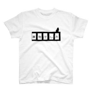 置物でした T-shirts