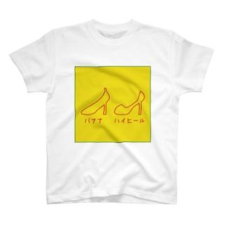 そっくりバナナ&ハイヒール T-shirts