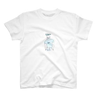 意気消沈 T-shirts