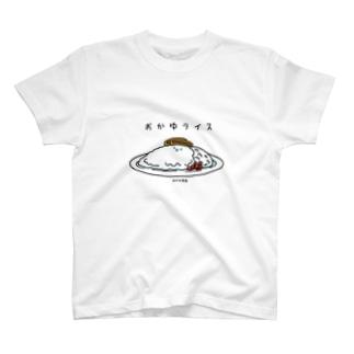 おかゆライス T-shirts