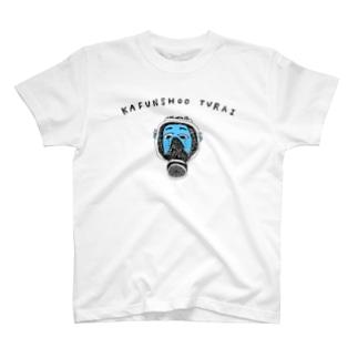 花粉症つらい T-shirts