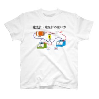 理科 電流 T-shirts