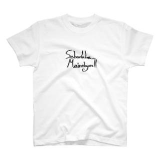 せばだばまいねびょん T-shirts