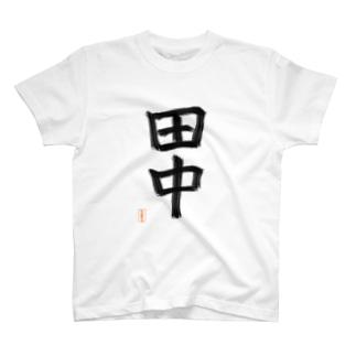 苗字シリーズ T-shirts